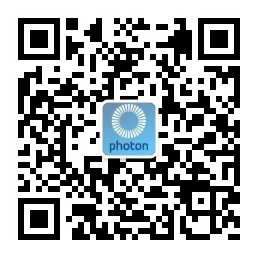 Photon光子引擎服务公众号二维码