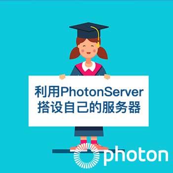 利用PhotonServer 搭设自己的服务器-上
