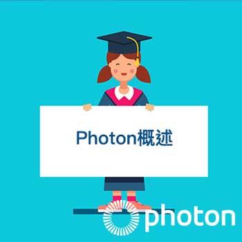 Photon 概述