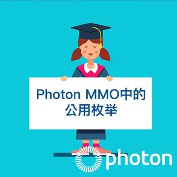 Photon MMO中的公用枚举
