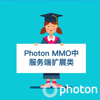 Photon MMO中服务端扩展类