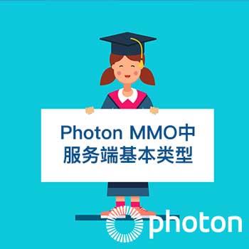 Photon MMO中服务端基本类型-上