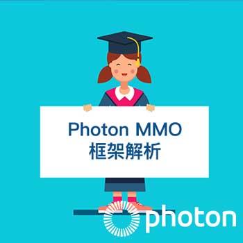 Photon MMO 框架解析