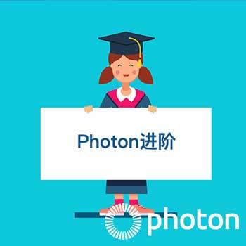 Photon进阶-上