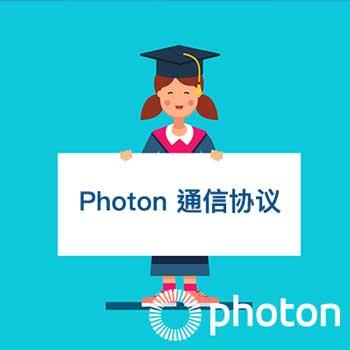 Photon 通信协议