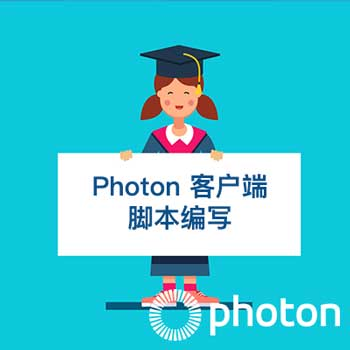 Photon 客户端脚本编写