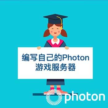 编写自己的Photon游戏服务器