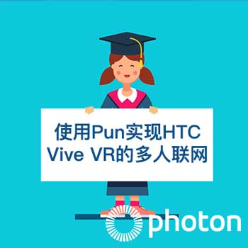 使用Pun实现HTC Vive VR的多人联网