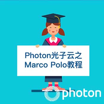 PhotonCloud光子云之Marco Polo教程