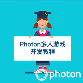Photon多人游戏开发教程