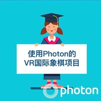 使用Photon的VR国际象棋项目