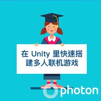 使用 Photon 在 Unity 里快速搭建一个多人联机游戏