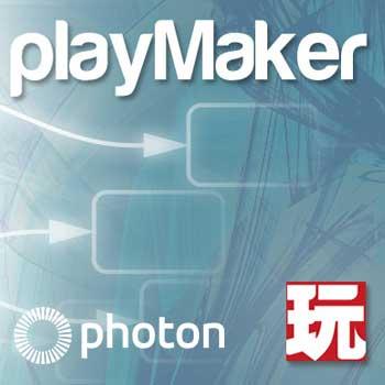 在Playmaker中使用PUN
