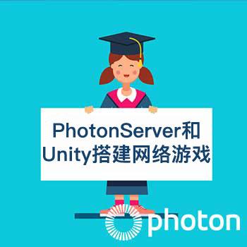 PhotonServer和Unity搭建网络游戏