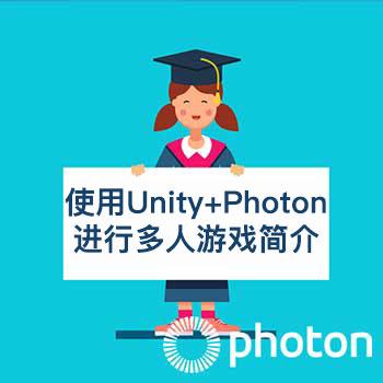 使用Unity和Photon进行多人游戏简介