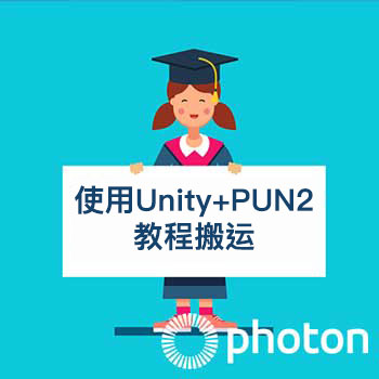 Unity3D+PUN2中文视频教程