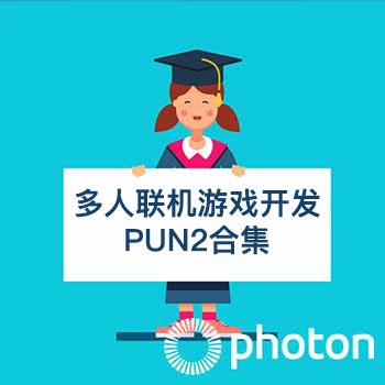 多人联机游戏开发PUN2合集