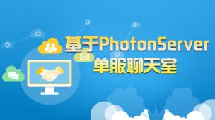基于PhotonServer单服聊天室